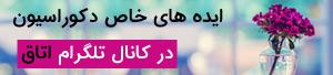 کانال تلگرام اتاق