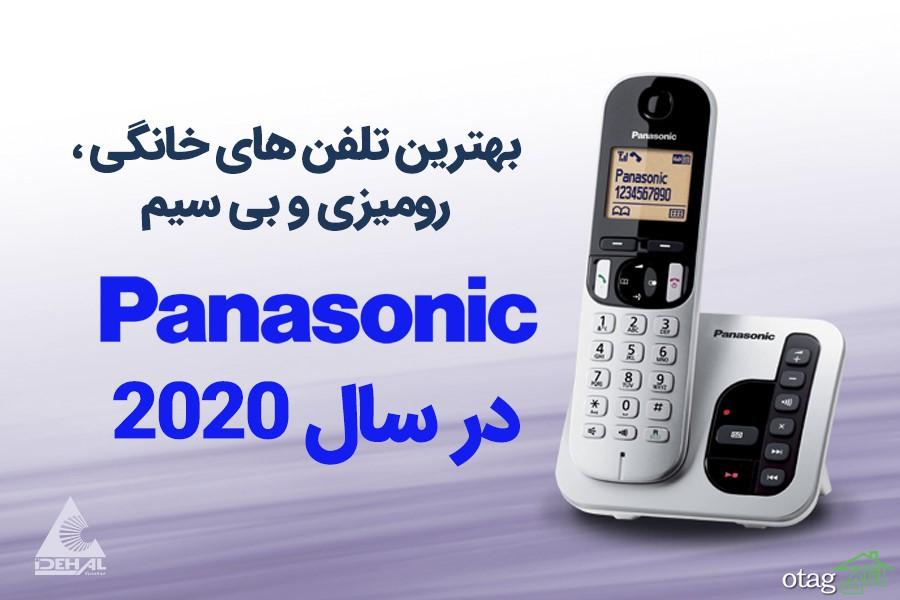 بهترین تلفن های خانگی ، رومیزی و بی سیم پاناسونیک  2020