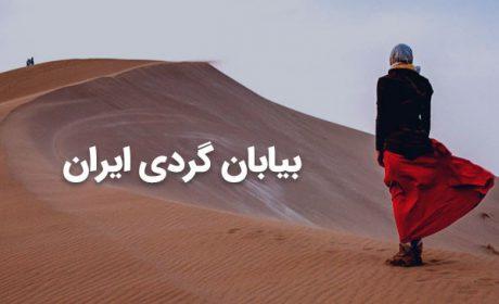 معرفی مناطق بیابان گردی ایران ، لوازم و خطرات بیابان گردی