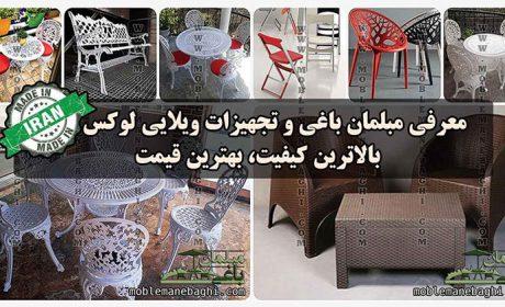 معرفی مبلمان باغی و تجهیزات ویلایی لوکس ساخت ایران + تصاویر